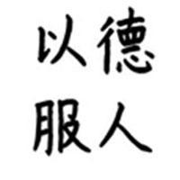 中国古代十大秘术