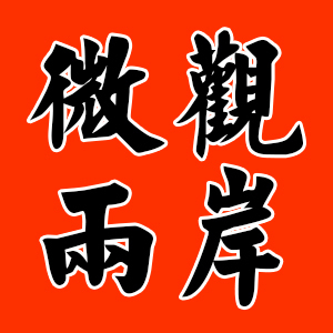 """島內調查:七成民眾認為名嘴是""""立場鮮明的煽動者"""""""