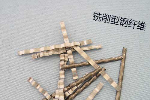 湖南钢纤维铣削毛巾镀铜全棉微丝钢纤维鼎强型钢热转印纤维图片