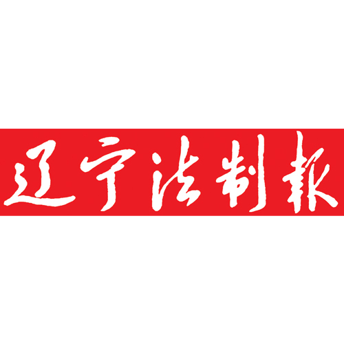 辽宁推进开展刑事案件律师辩护全覆盖和律师调解试点工作