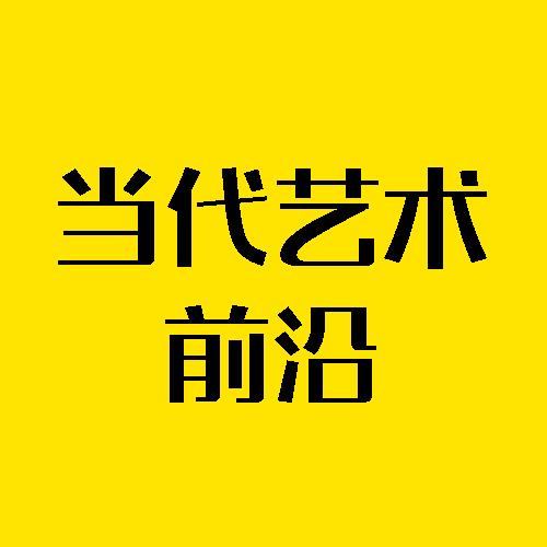 """在黔山遠眺時代高峰——""""中國藝術新視界2019""""巡展遵義站開幕"""