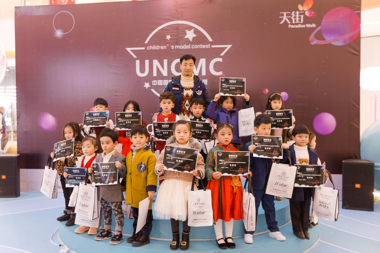 2019第二届uncmc中国国际少儿模特大赛常州赛区决赛落幕
