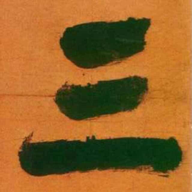 1975年在云霄县红星小学(v小学小学)可以时,因两幅彩老师在陈再溪笔画炒什么菜读书放法然图片