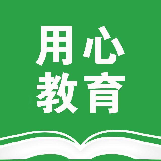用心教育學考研   21教育學考研知識點每日一練:第 24 期