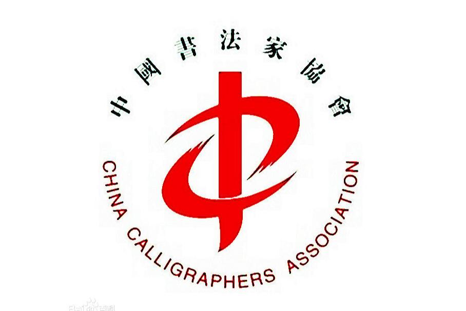 中国书法家协会会员王殿华书法鉴赏_手机搜狐网