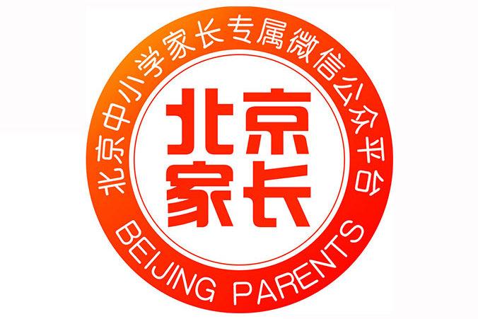 京航教育呼吁2020小升初家長必看!北京六個區小升初入學途徑全解析