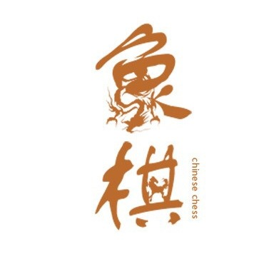 象棋大師文采高 楊輝曹家圣作出中國象棋賦傳頌棋壇