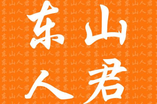吴京登顶亚太区最帅��蔡徐坤排在沈腾之后��杨超越成中国女星最美