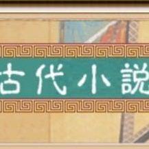 苗怀明整理:2019年新出中国古代戏曲论著要览