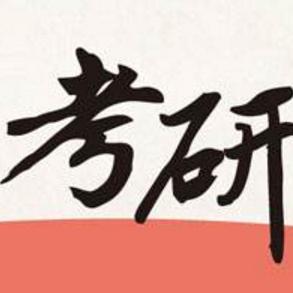 2021-2022年北京大學教育學院教育技術學專業考研招生及經驗指導