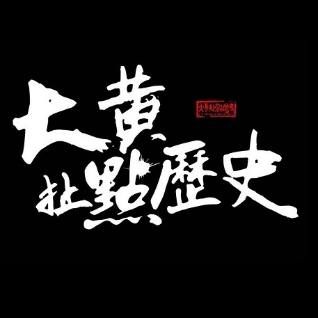 后梁開國皇帝朱溫,為何有人說他禽獸不如?