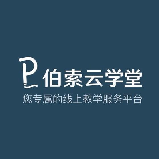 伯索作业记荣获腾讯2019微信支付��行业创新奖��
