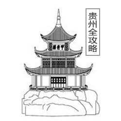 上千年的贵州古镇��却有着��江南气息?#20445;?#33267;今鲜为人知��