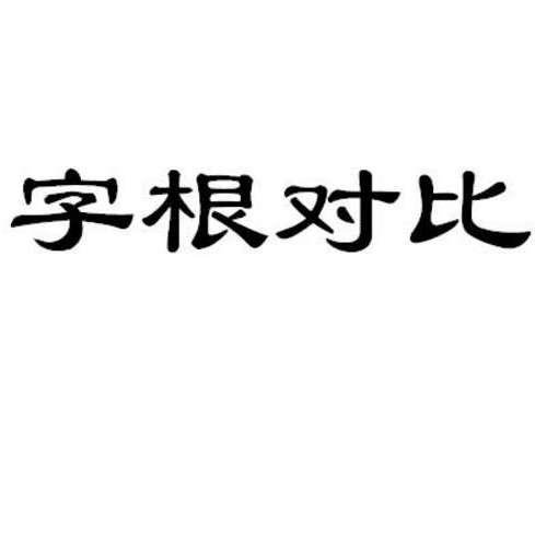 字根對比教育科技集團創始人張杰先生為武漢加油