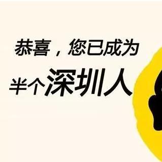 2020年小孩在深圳上学,十万火急不得不办的深圳户口!(家长必看)