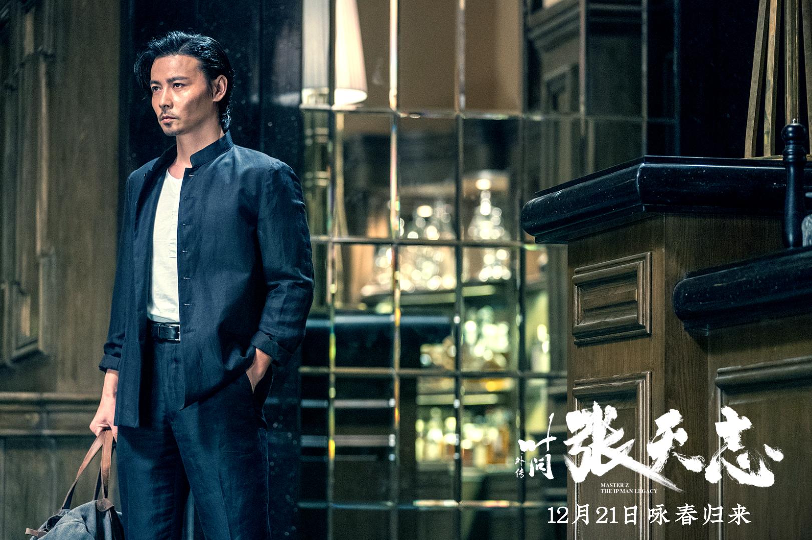 《叶问外传:张天志》定档12.21  张晋柳岩杨紫琼咏春归来图片
