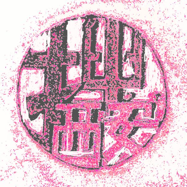 省内外200多考古爱好者参观秦咸阳城遗址考古现场