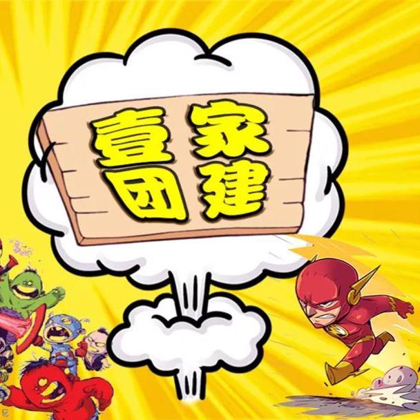 武汉周边夏天哪里好玩?壹家团建水上团建主题来袭!
