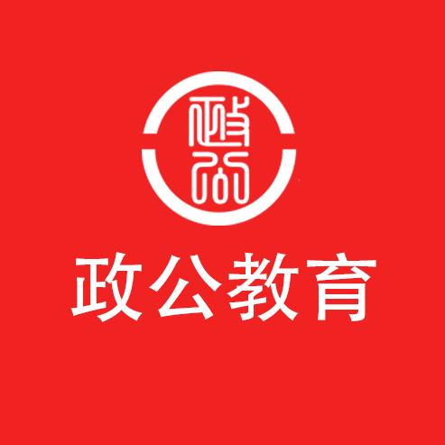 政公教育大鵬老師分享贛州事業單位考試模擬題政公教育