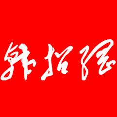 「韓國世翰大學中國山東辦事處」揭牌儀式圓滿舉行