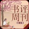 读中国哲学,归根结底仍是思考我们应如何生活
