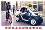 四轮老年代步车属于机动车吗?应该如何管理才能符合实际需求?