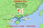 """""""百里嘉""""登陆湛江带来风暴潮,将穿过雷州半岛进入北部湾图片"""