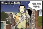 搞笑漫画:男同事的公主抱