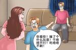 搞笑漫画:夸自己的爸妈