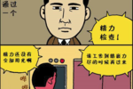 搞笑漫画—在机密研究所上班,原来也是满满的凄凉。