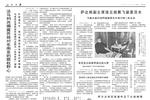 40年前的老报纸 1978年12月4日《人民日报》