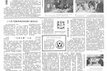 40年前的老报纸 1978年12月5日《人民日报》