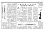 40年前的老报纸 1978年12月6日《人民日报》
