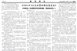 40年前的老报纸 1978年12月12日《参考消息》