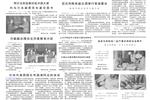 40年前的老报纸 1978年12月12日《人民日报》