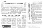 40年前的老报纸 1978年12月11日《人民日报》