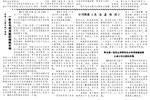 40年前的老报纸 1978年12月13日《参考消息》