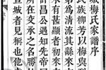 """解答朱东润先生关于梅尧臣家世的""""未易解者"""""""
