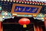 2019中國兩岸四地大學排名發布,北大第1,港大第3