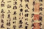 文字、书法和时代:书法的人格化和书法艺术的力量
