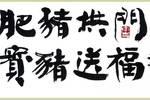 系列推荐|韩美林十二生肖作品:猪