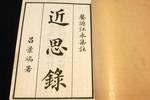 國學經典:《近思錄》宋·朱熹——卷七 出處(原文及譯文)