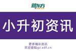 2019广州市中学开放日大集合��