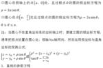 高中数学必考点��重难点总结��考试必备��建议收藏����