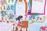小学数学手抄报£¬让数学变得更加生动£¬一定用得上
