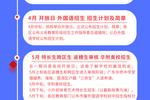 2019广州小升初重要时间点