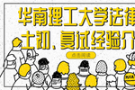 华南理工大学法律硕士初��复试经验介绍