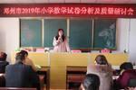 邓州市2019年小学数学试卷分析?#29240;?#37327;研讨会在城区四小北校区举行