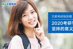 文都考研鼓励篇��2020考研学会坚持的意义
