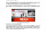VIPKID宣布携手迪士尼��迪士尼却说从未有过业务合作